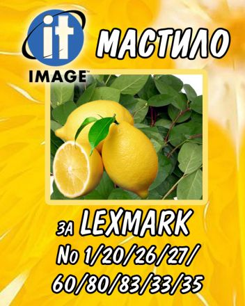 Универсално мастило за мастилени касети Lexmark - 125 мл - жълто